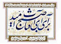 طلوع صبح امید مبارک باد