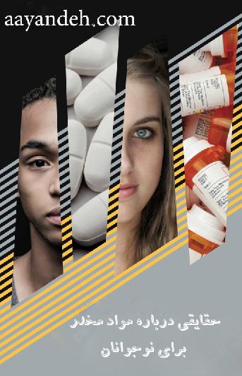 اوردوز مسکن و مواد مخدر و هروئین در نوجوانان